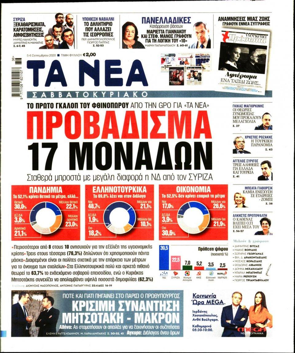 Πρωτοσέλιδο Εφημερίδας - Τα Νέα - 2020-09-05