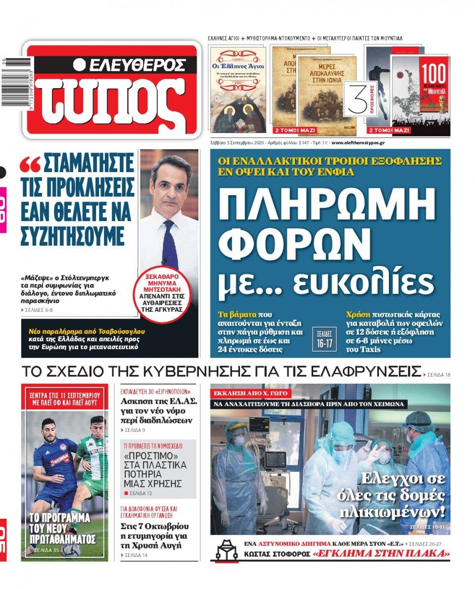 Πρωτοσέλιδο Εφημερίδας - Ελεύθερος Τύπος - 2020-09-05