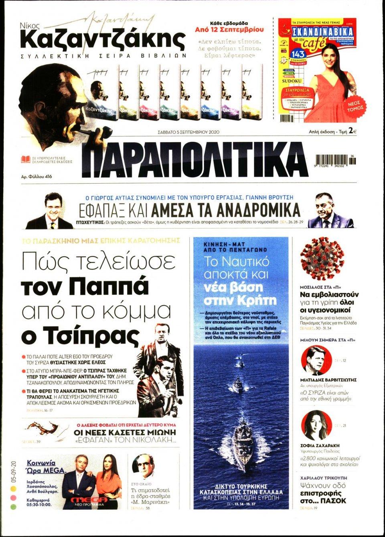 Πρωτοσέλιδο Εφημερίδας - ΠΑΡΑΠΟΛΙΤΙΚΑ - 2020-09-05