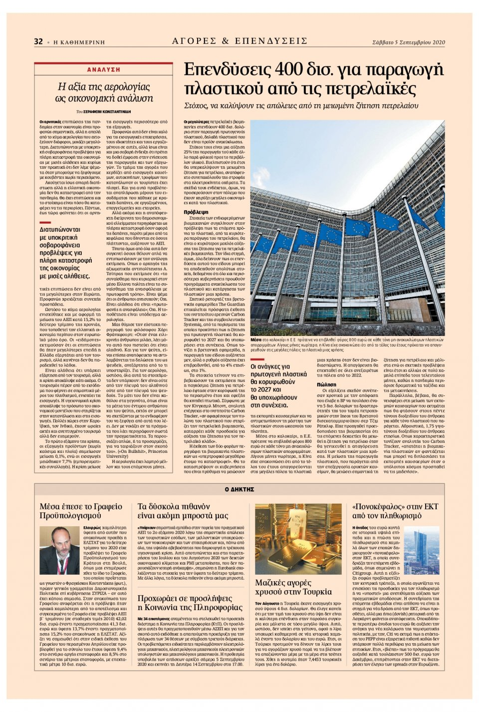 Οπισθόφυλλο Εφημερίδας - Καθημερινή - 2020-09-05