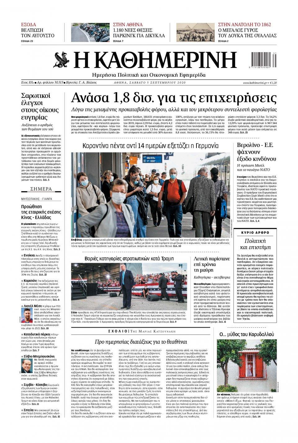 Πρωτοσέλιδο Εφημερίδας - Καθημερινή - 2020-09-05