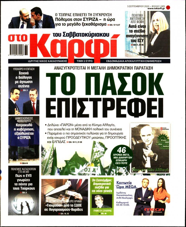 Πρωτοσέλιδο Εφημερίδας - ΚΑΡΦΙ - 2020-09-05