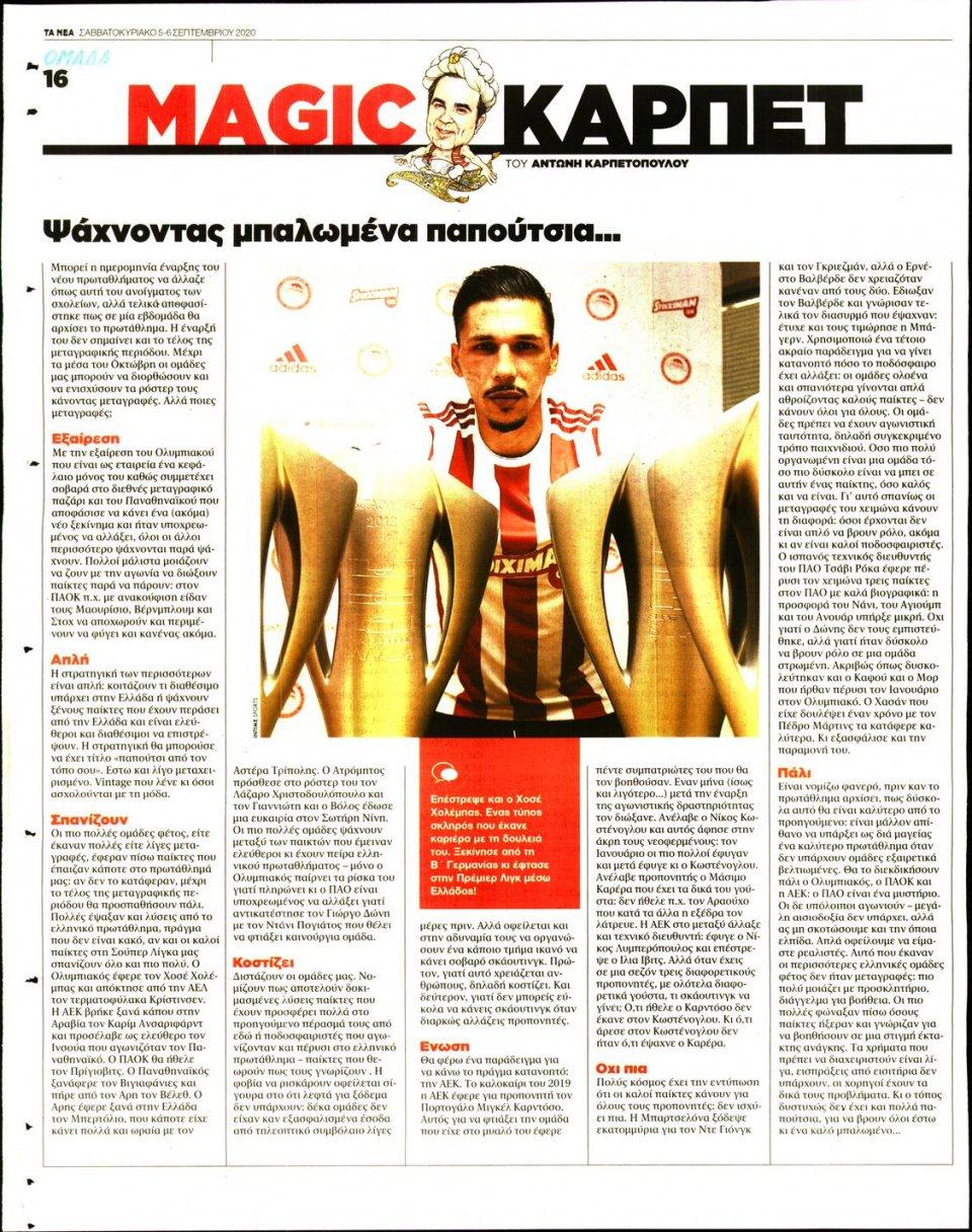 Οπισθόφυλλο Εφημερίδας - ΤΑ ΝΕΑ_ΟΜΑΔΑ - 2020-09-05