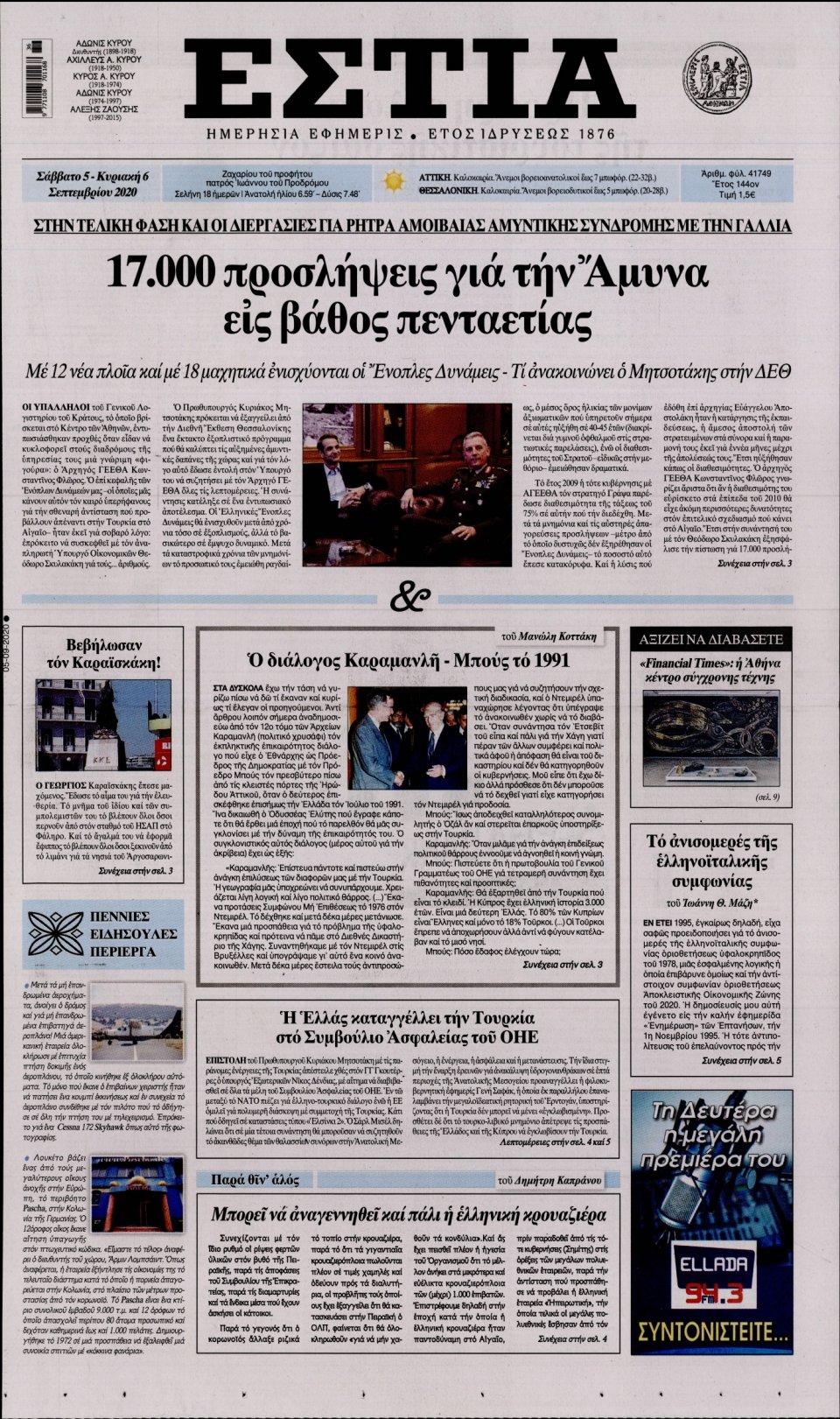 Πρωτοσέλιδο Εφημερίδας - Εστία - 2020-09-05