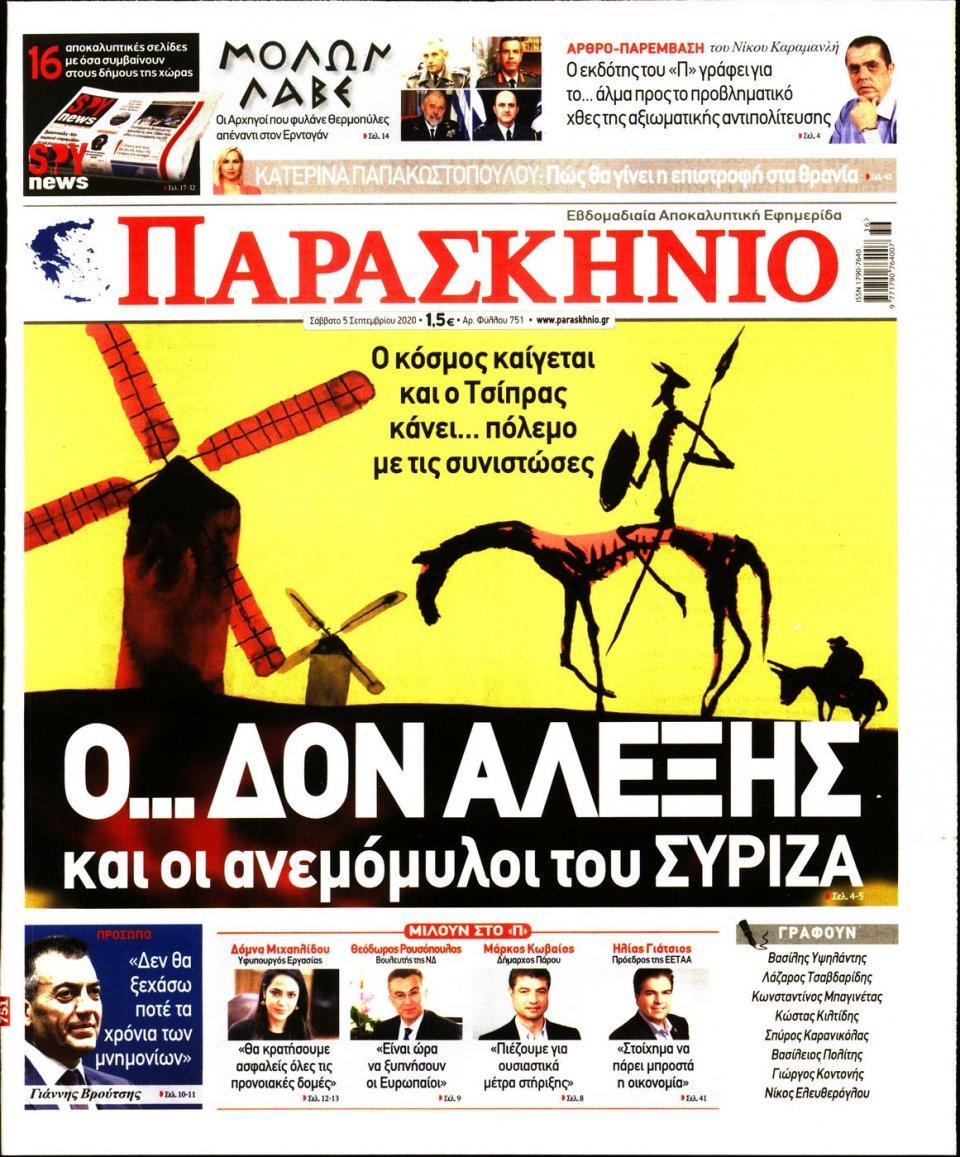 Πρωτοσέλιδο Εφημερίδας - ΤΟ ΠΑΡΑΣΚΗΝΙΟ - 2020-09-05