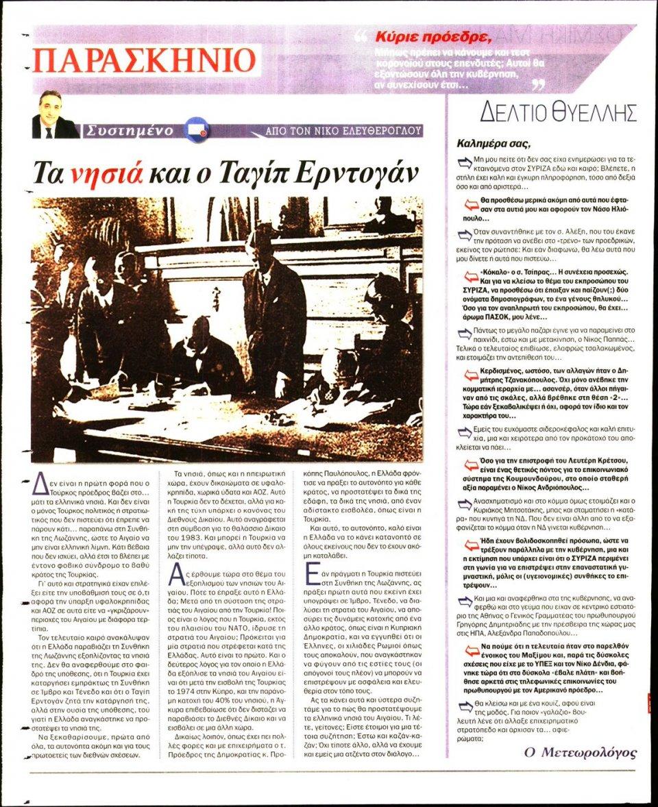 Οπισθόφυλλο Εφημερίδας - ΤΟ ΠΑΡΑΣΚΗΝΙΟ - 2020-09-05