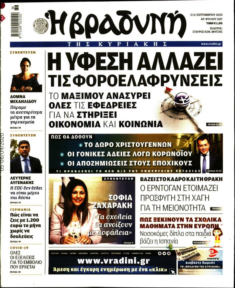 Πρωτοσέλιδο Εφημερίδας - ΒΡΑΔΥΝΗ ΤΗΣ ΚΥΡΙΑΚΗΣ - 2020-09-05