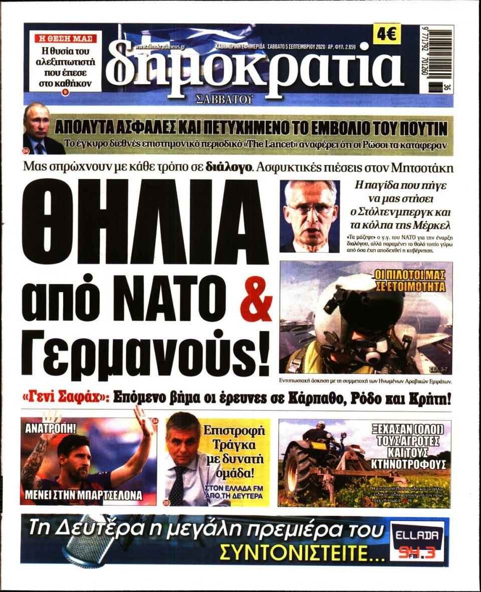 Πρωτοσέλιδο Εφημερίδας - ΔΗΜΟΚΡΑΤΙΑ - 2020-09-05