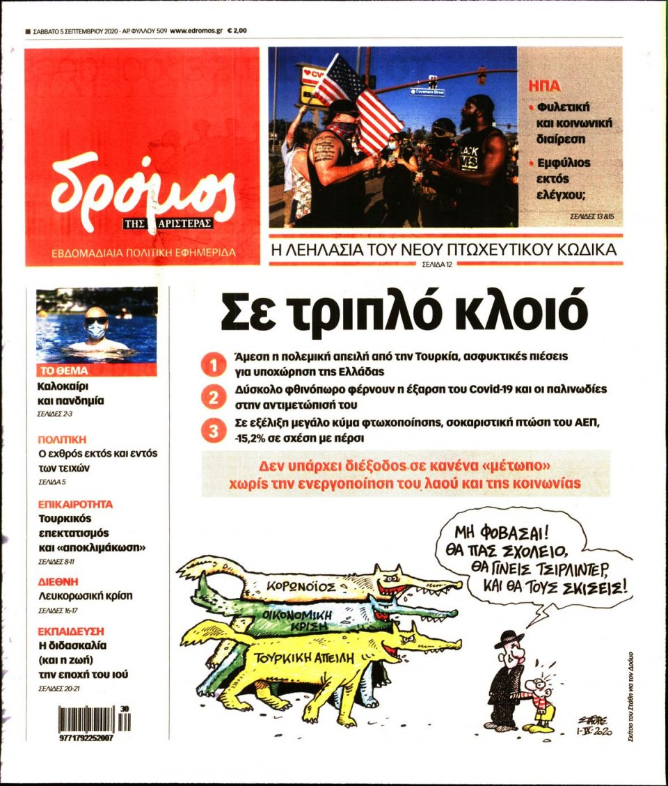 Πρωτοσέλιδο Εφημερίδας - ΔΡΟΜΟΣ ΤΗΣ ΑΡΙΣΤΕΡΑΣ - 2020-09-05