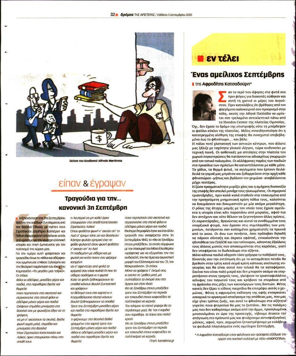Οπισθόφυλλο Εφημερίδας - ΔΡΟΜΟΣ ΤΗΣ ΑΡΙΣΤΕΡΑΣ - 2020-09-05