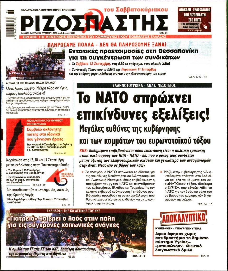Πρωτοσέλιδο Εφημερίδας - Ριζοσπάστης - 2020-09-05