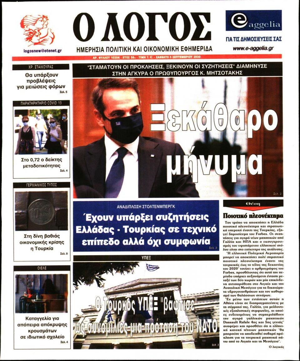 Πρωτοσέλιδο Εφημερίδας - Λόγος - 2020-09-05