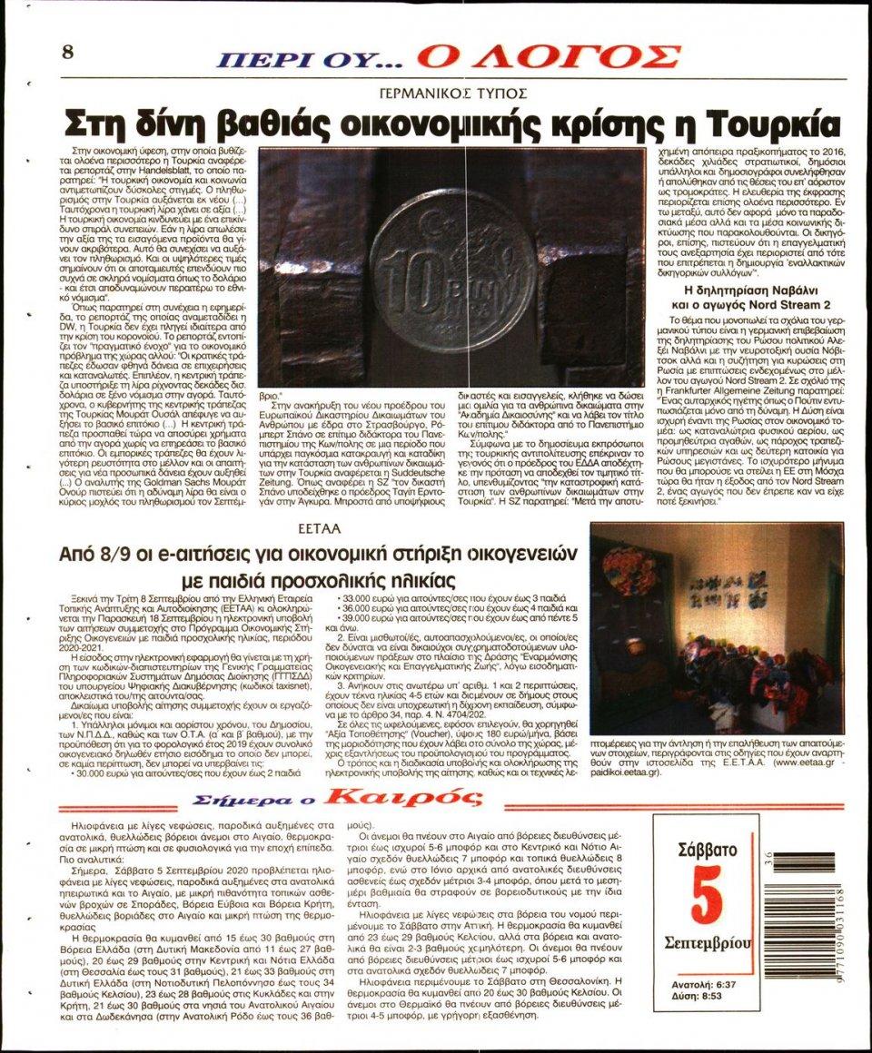 Οπισθόφυλλο Εφημερίδας - Λόγος - 2020-09-05