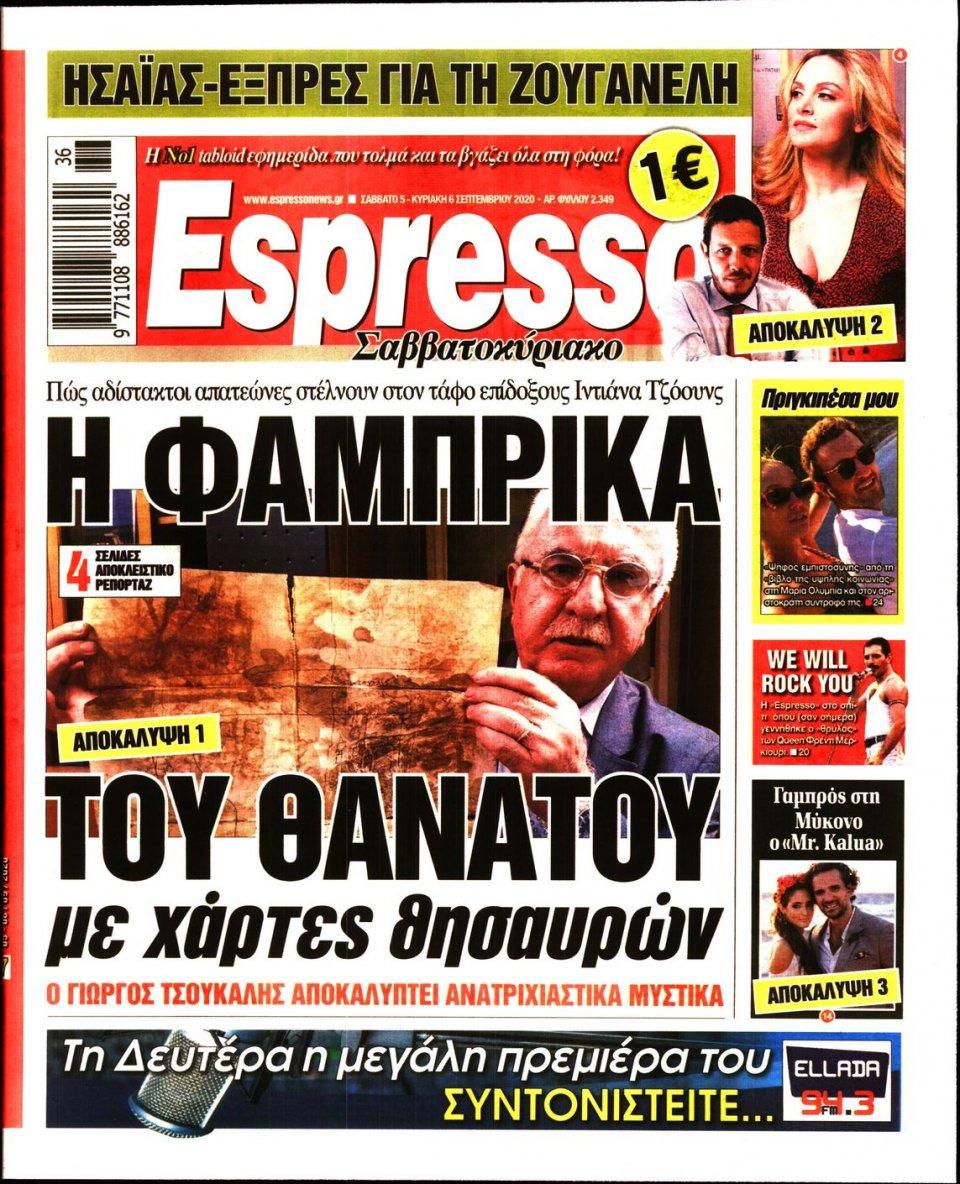 Πρωτοσέλιδο Εφημερίδας - Espresso - 2020-09-05