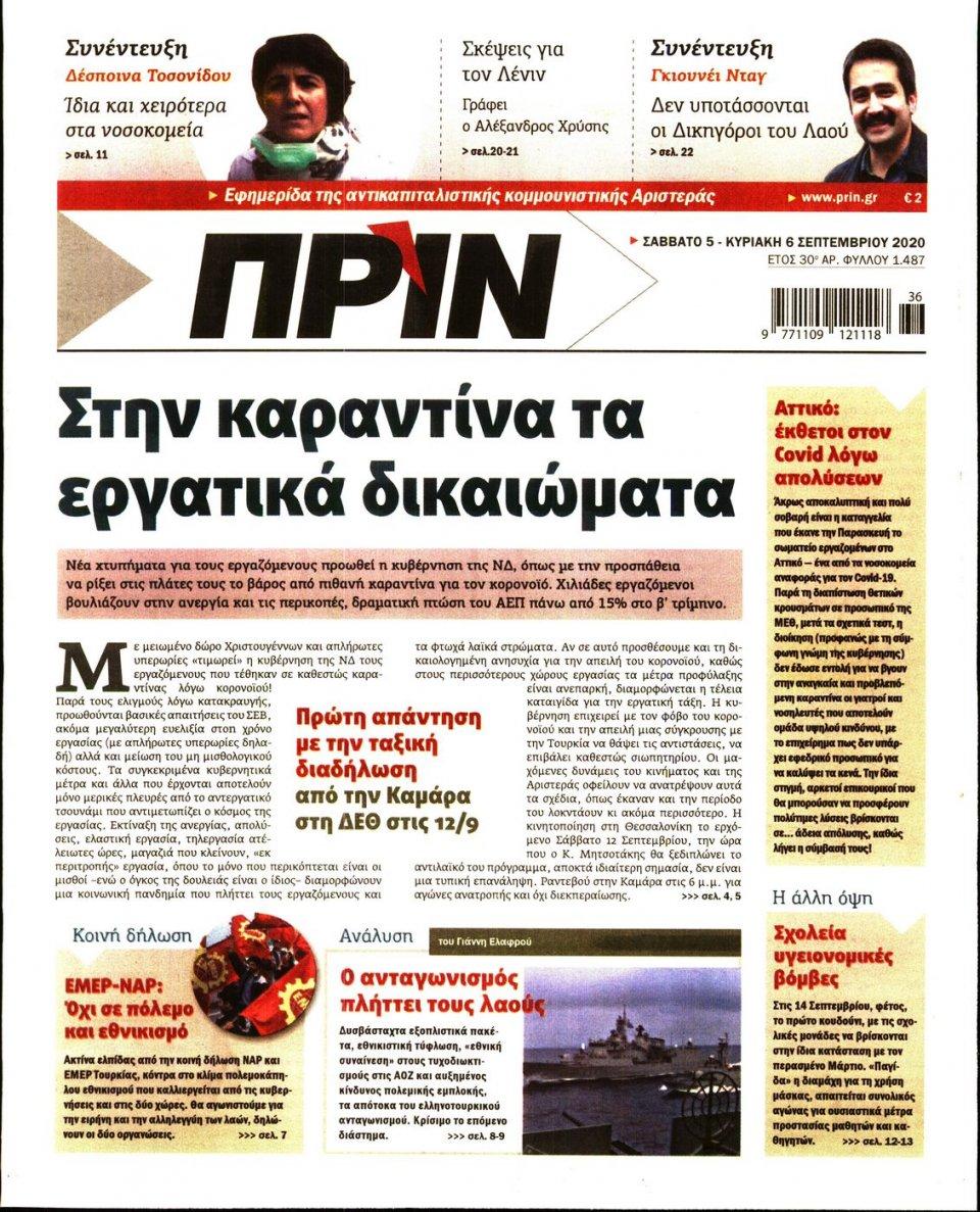 Πρωτοσέλιδο Εφημερίδας - ΠΡΙΝ - 2020-09-05