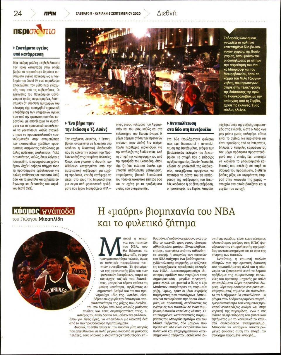 Οπισθόφυλλο Εφημερίδας - ΠΡΙΝ - 2020-09-05