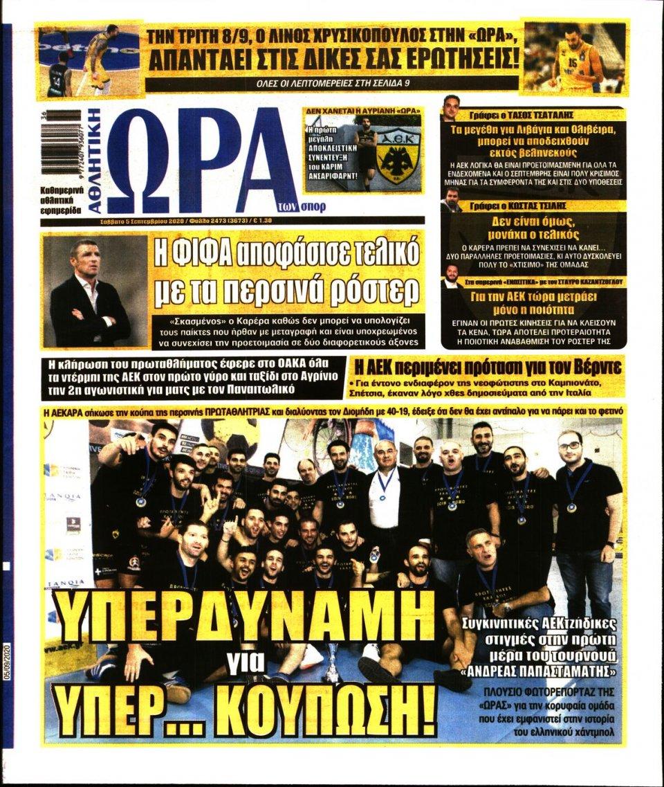 Πρωτοσέλιδο Εφημερίδας - Ώρα για Σπόρ - 2020-09-05