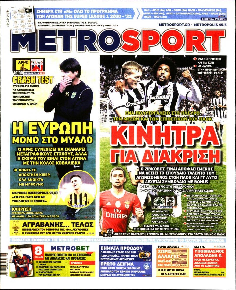 Πρωτοσέλιδο Εφημερίδας - METROSPORT - 2020-09-05