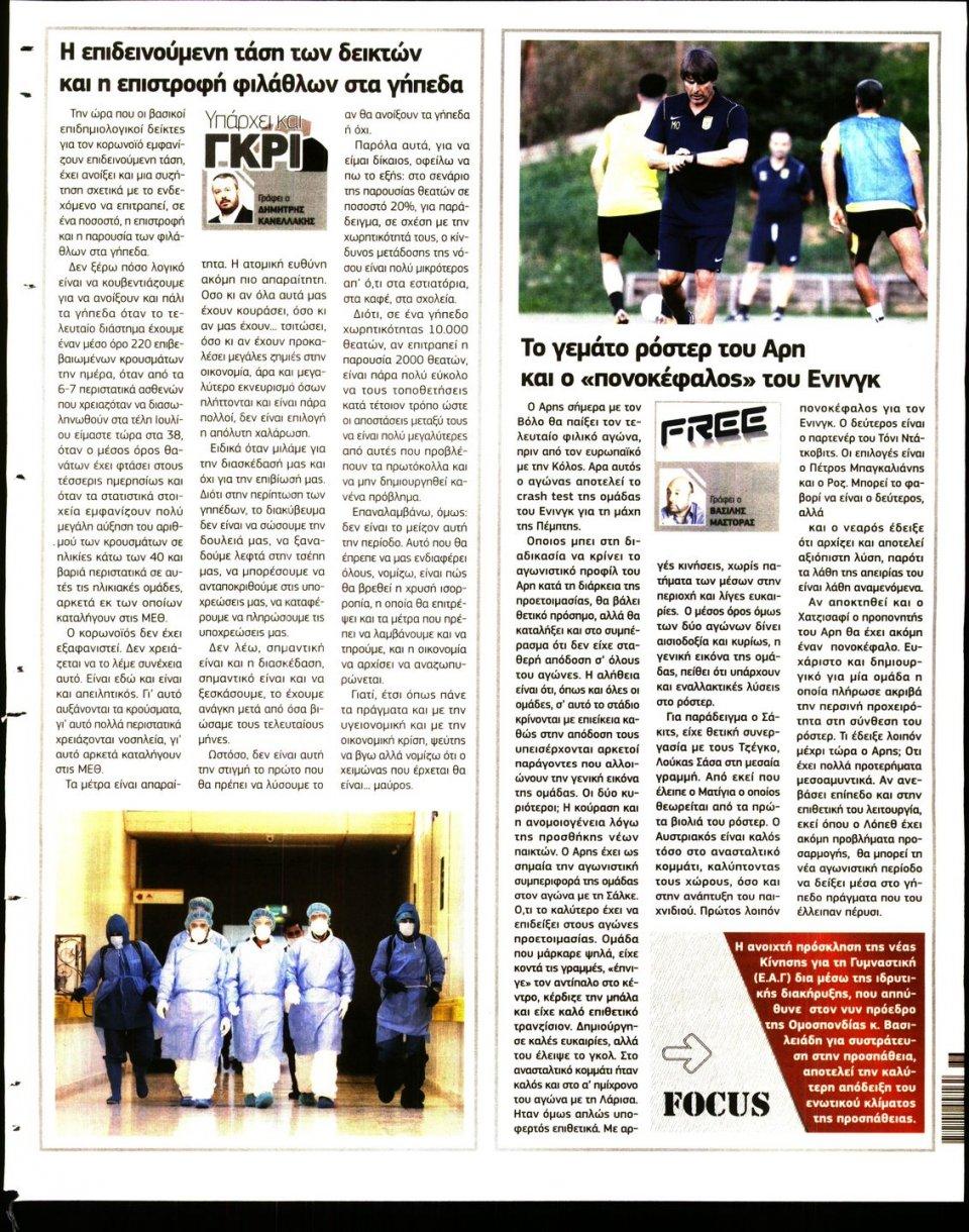 Οπισθόφυλλο Εφημερίδας - METROSPORT - 2020-09-05
