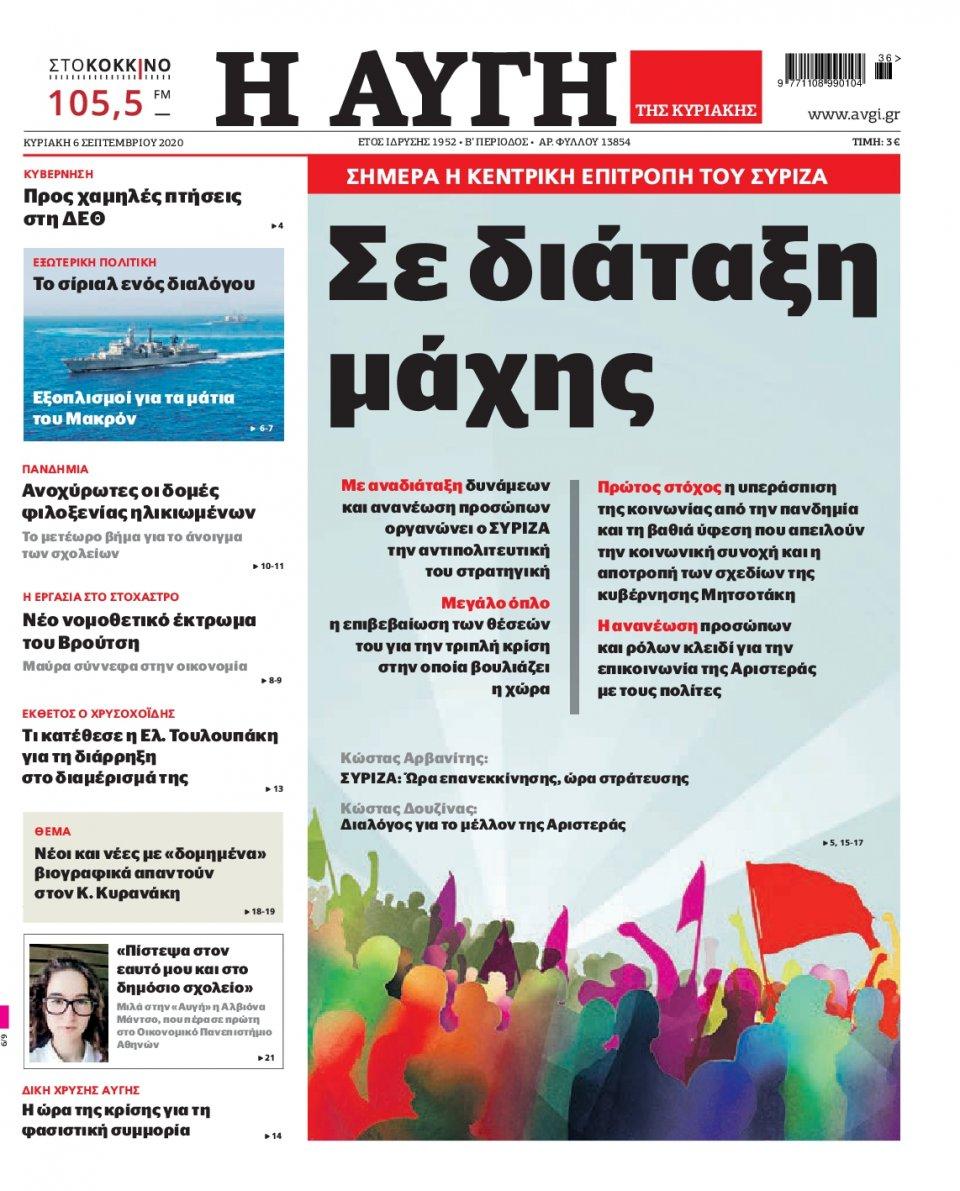Πρωτοσέλιδο Εφημερίδας - Αυγή - 2020-09-06