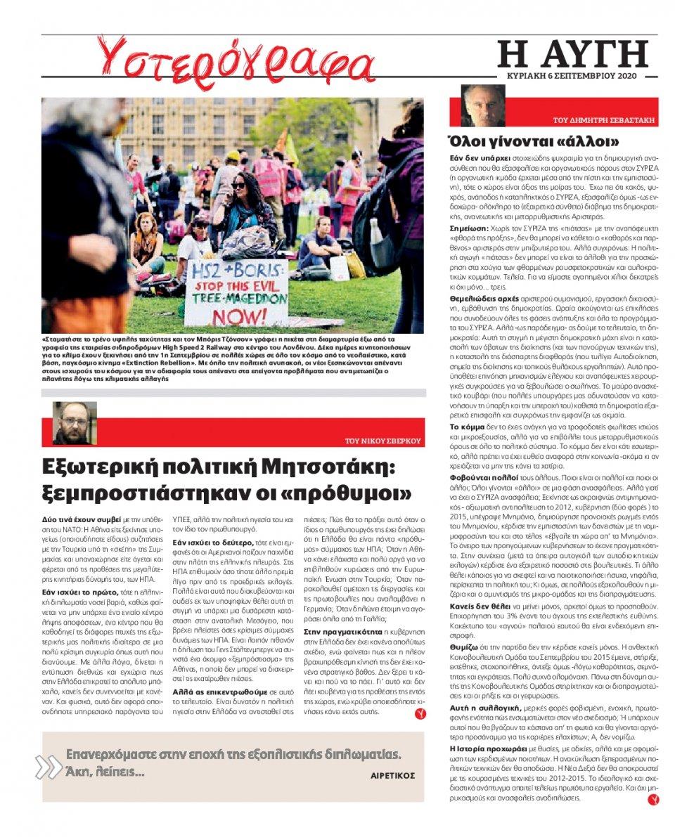 Οπισθόφυλλο Εφημερίδας - Αυγή - 2020-09-06