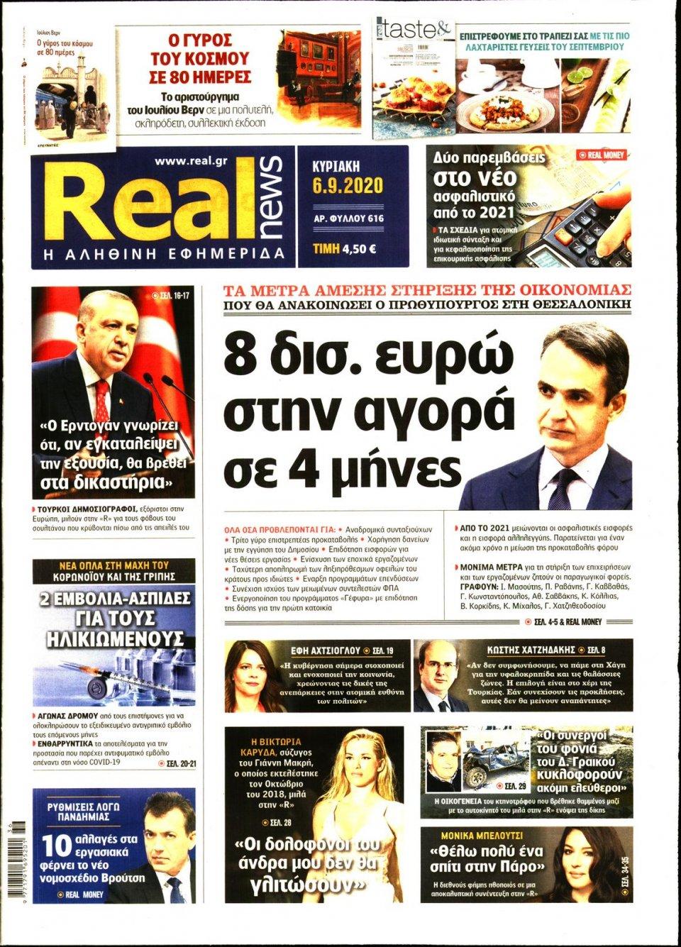 Πρωτοσέλιδο Εφημερίδας - Real News - 2020-09-06