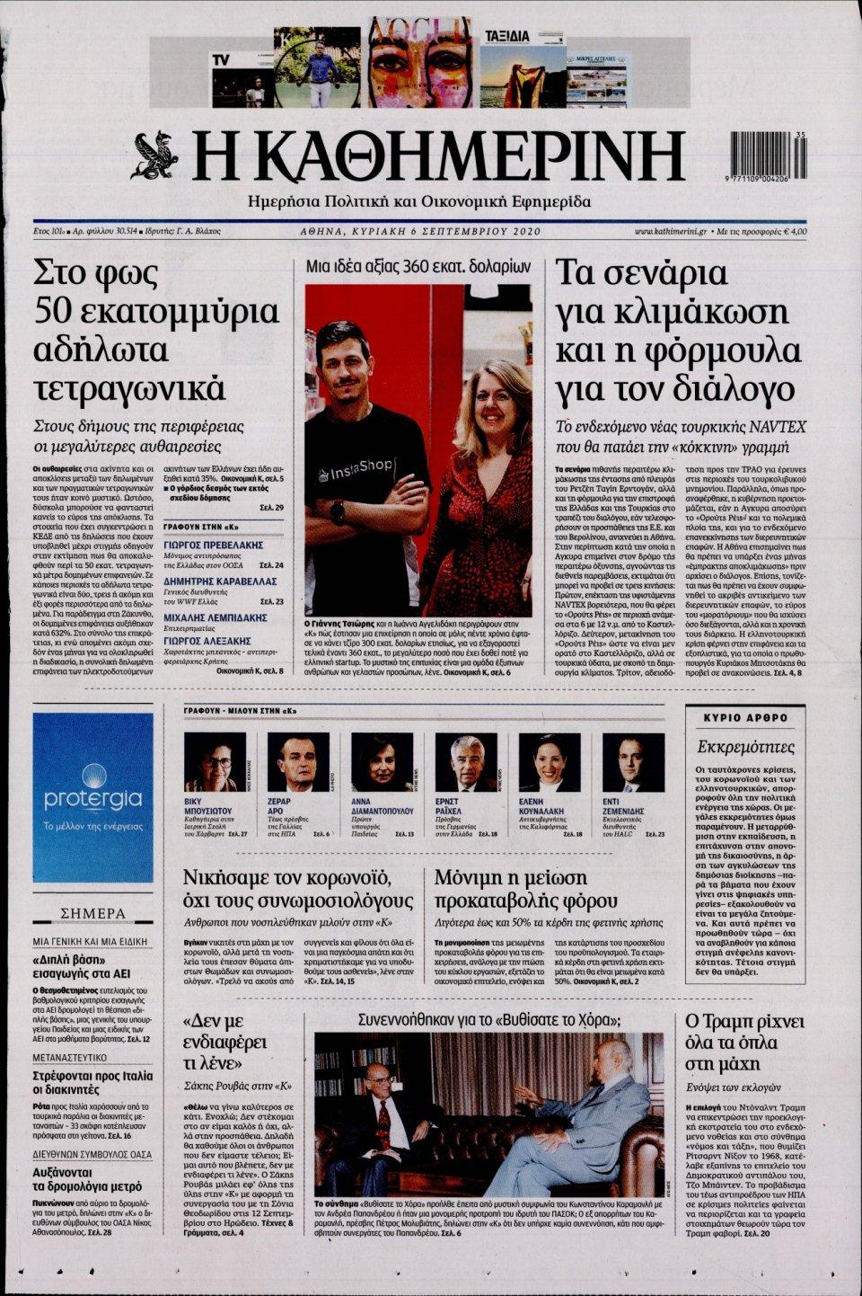 Πρωτοσέλιδο Εφημερίδας - Καθημερινή - 2020-09-06