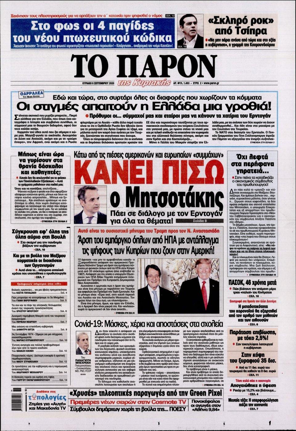 Πρωτοσέλιδο Εφημερίδας - ΤΟ ΠΑΡΟΝ - 2020-09-06