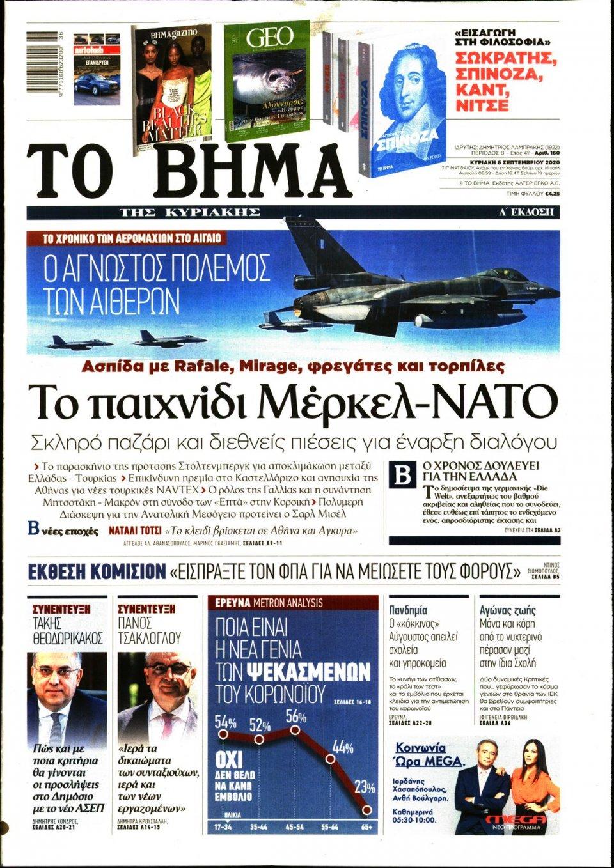 Πρωτοσέλιδο Εφημερίδας - Το Βήμα - 2020-09-06