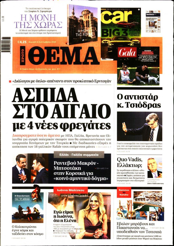Πρωτοσέλιδο Εφημερίδας - Πρώτο Θέμα - 2020-09-06