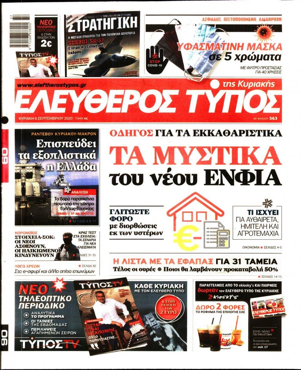 Πρωτοσέλιδο Εφημερίδας - Ελεύθερος Τύπος - 2020-09-06