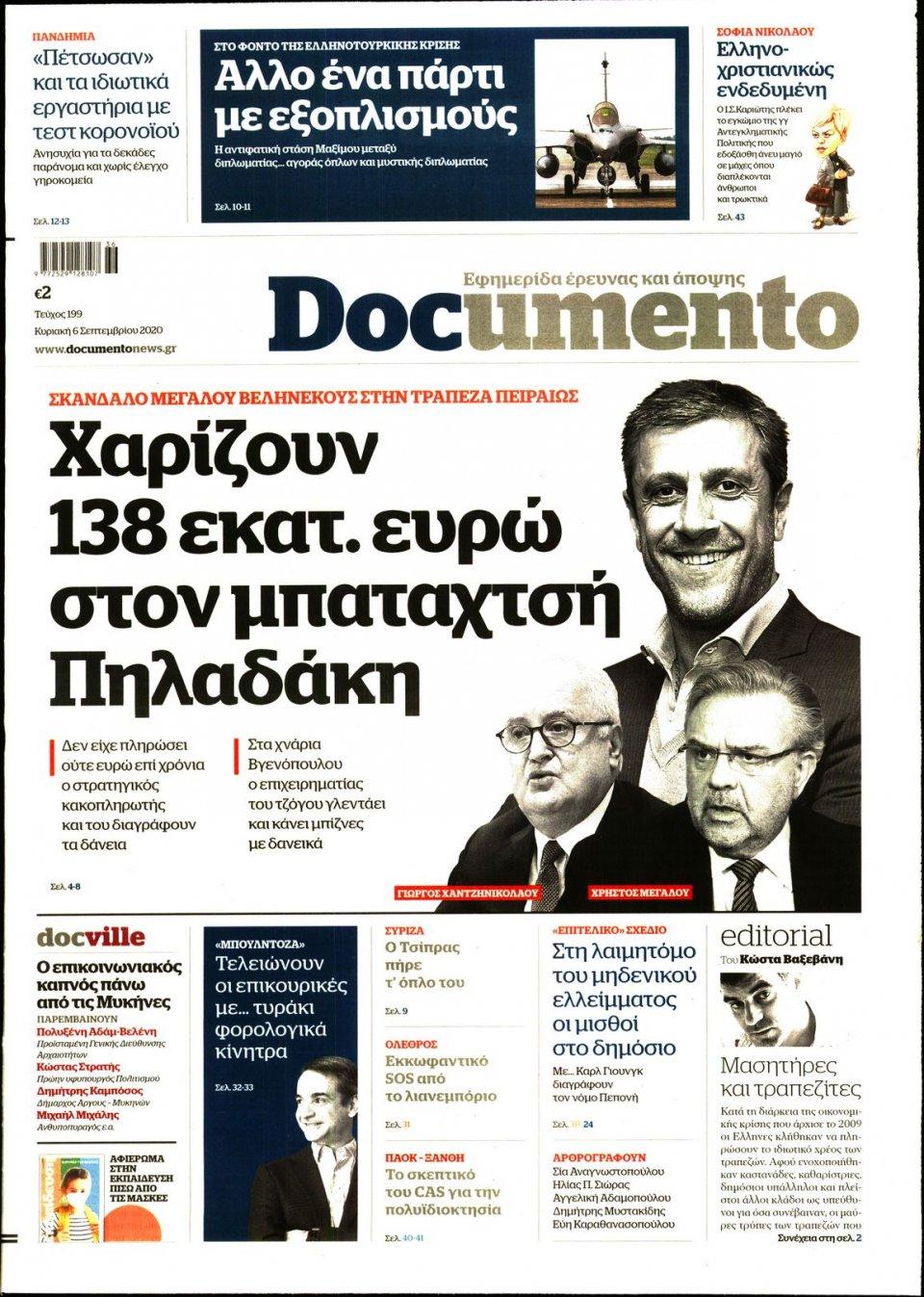 Πρωτοσέλιδο Εφημερίδας - DOCUMENTO - 2020-09-06
