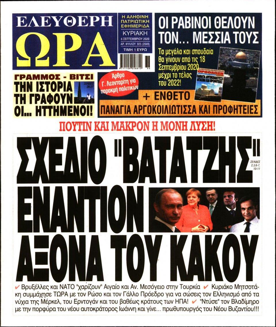 Πρωτοσέλιδο Εφημερίδας - Ελεύθερη Ώρα - 2020-09-06