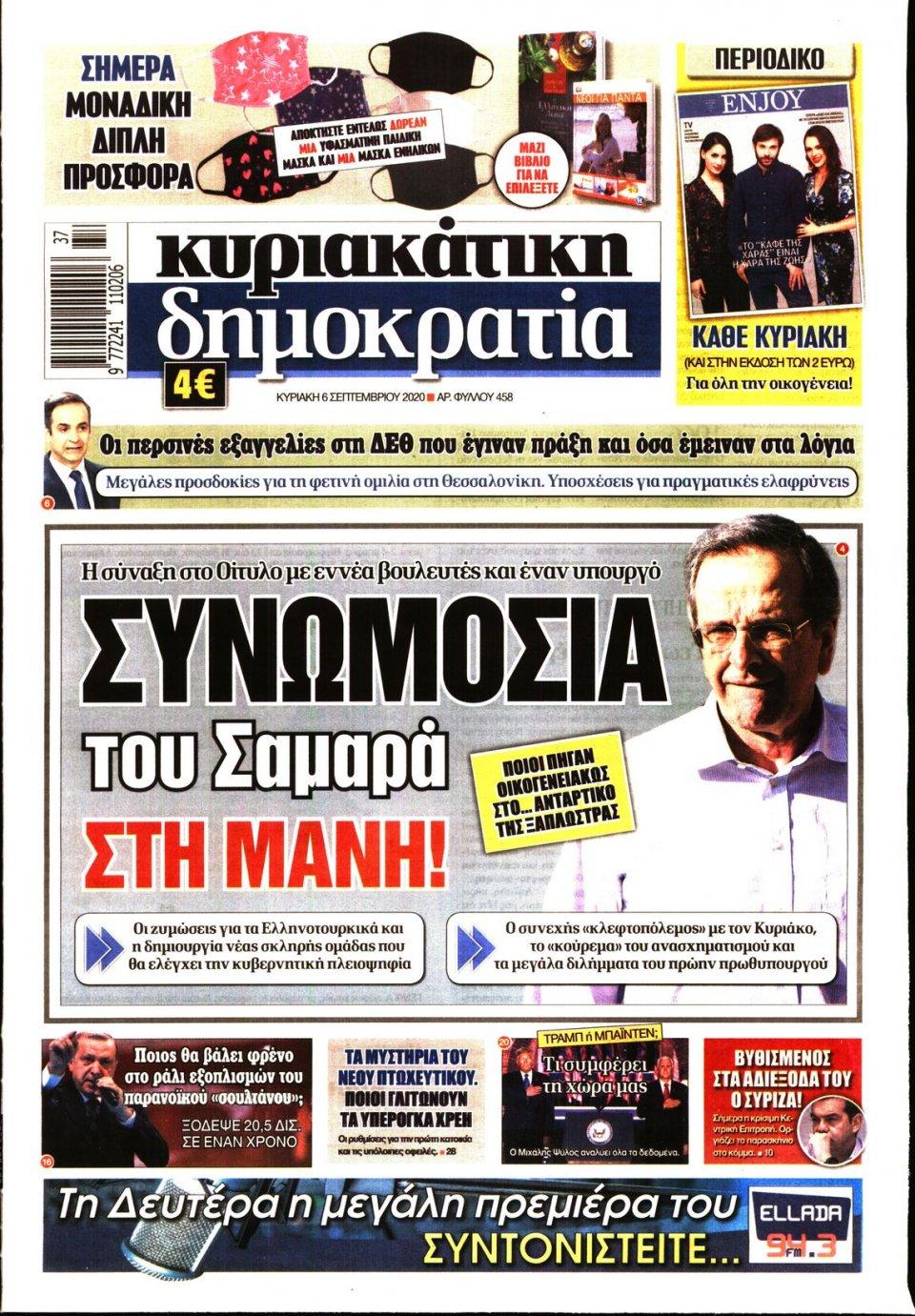 Πρωτοσέλιδο Εφημερίδας - ΚΥΡΙΑΚΑΤΙΚΗ ΔΗΜΟΚΡΑΤΙΑ - 2020-09-06
