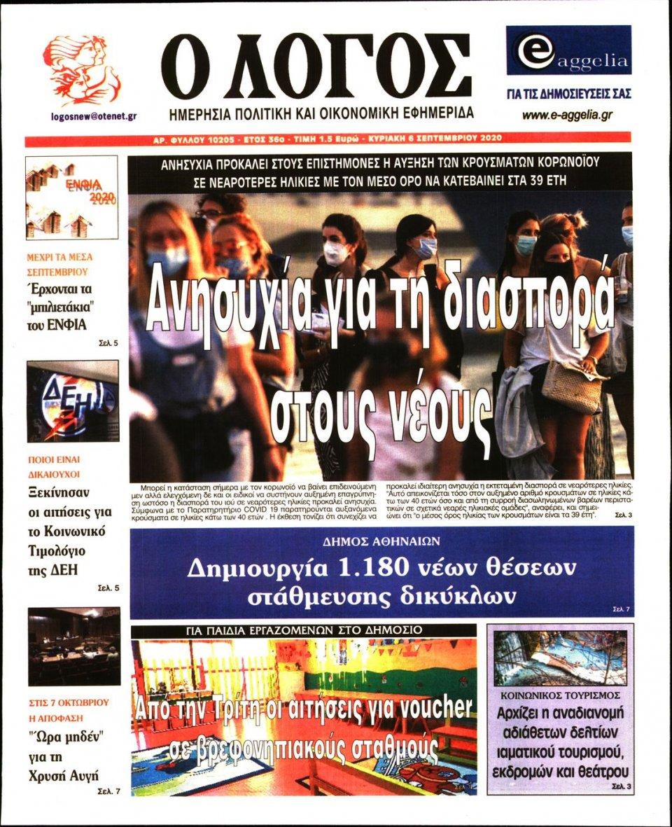 Πρωτοσέλιδο Εφημερίδας - Λόγος - 2020-09-06