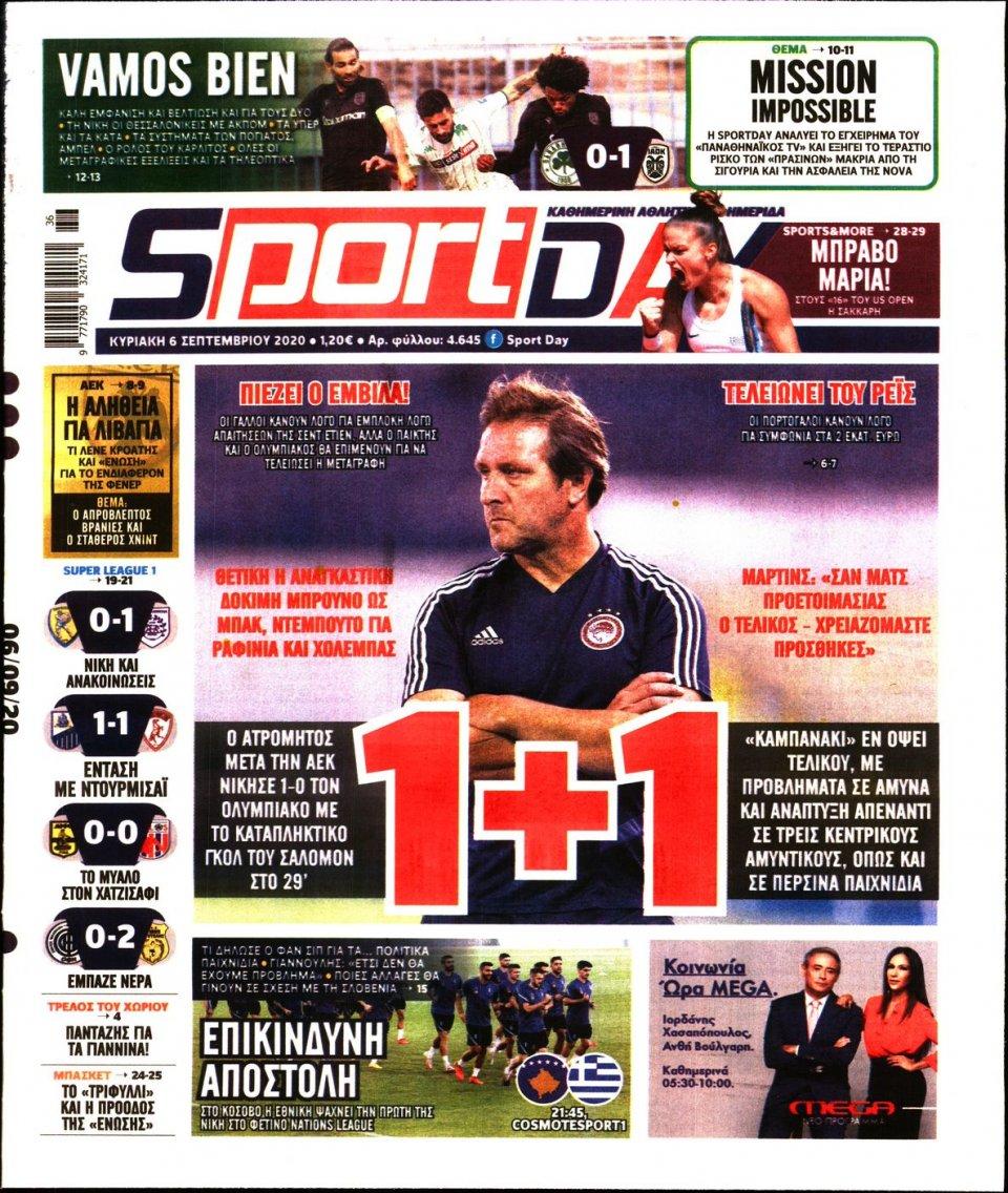 Πρωτοσέλιδο Εφημερίδας - Sportday - 2020-09-06
