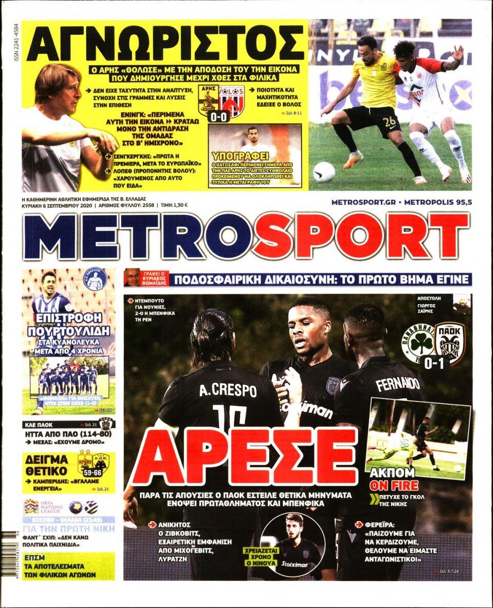 Πρωτοσέλιδο Εφημερίδας - METROSPORT - 2020-09-06
