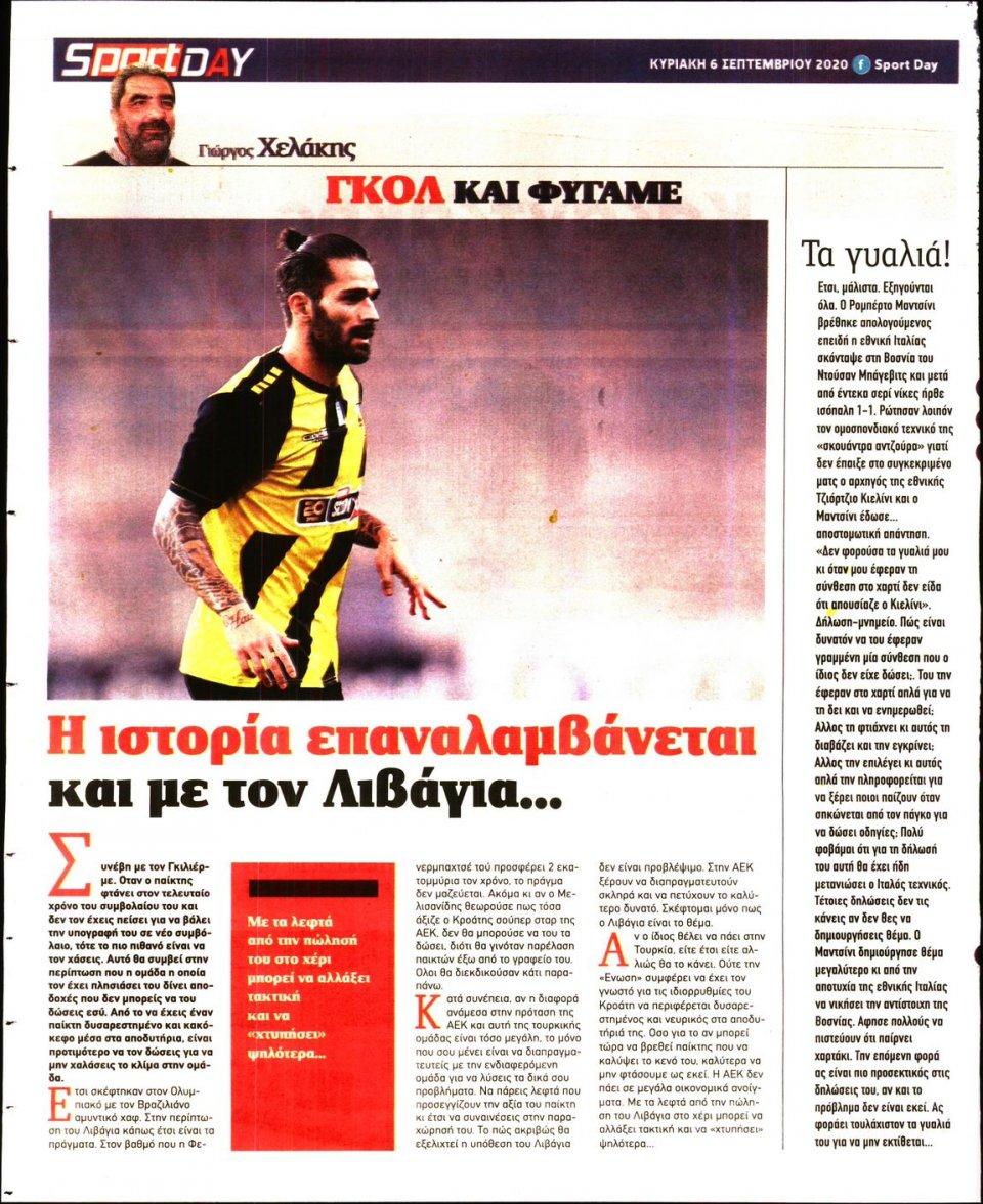 Οπισθόφυλλο Εφημερίδας - Sportday - 2020-09-06