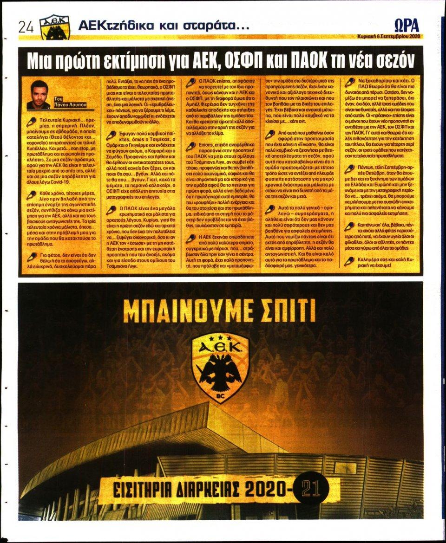 Οπισθόφυλλο Εφημερίδας - Ώρα για Σπόρ - 2020-09-06