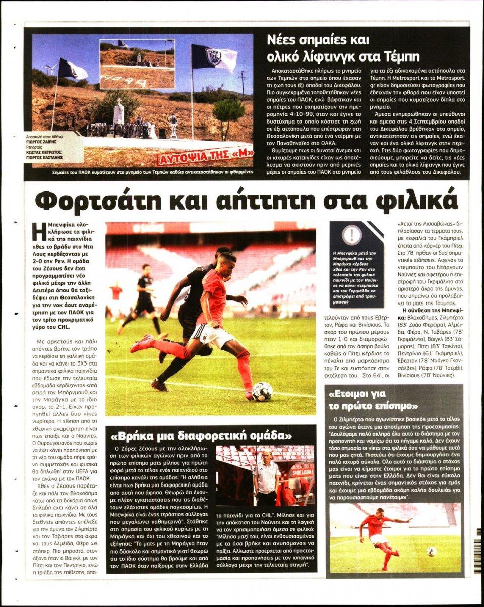 Οπισθόφυλλο Εφημερίδας - METROSPORT - 2020-09-06