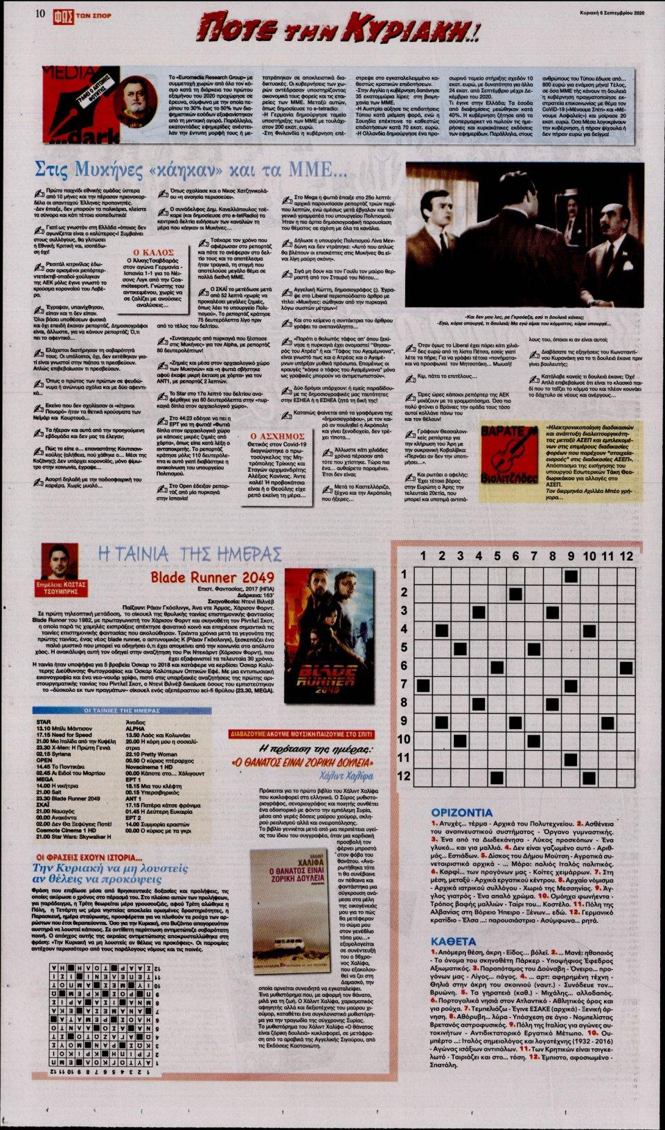 Οπισθόφυλλο Εφημερίδας - Φως των Σπορ - 2020-09-06