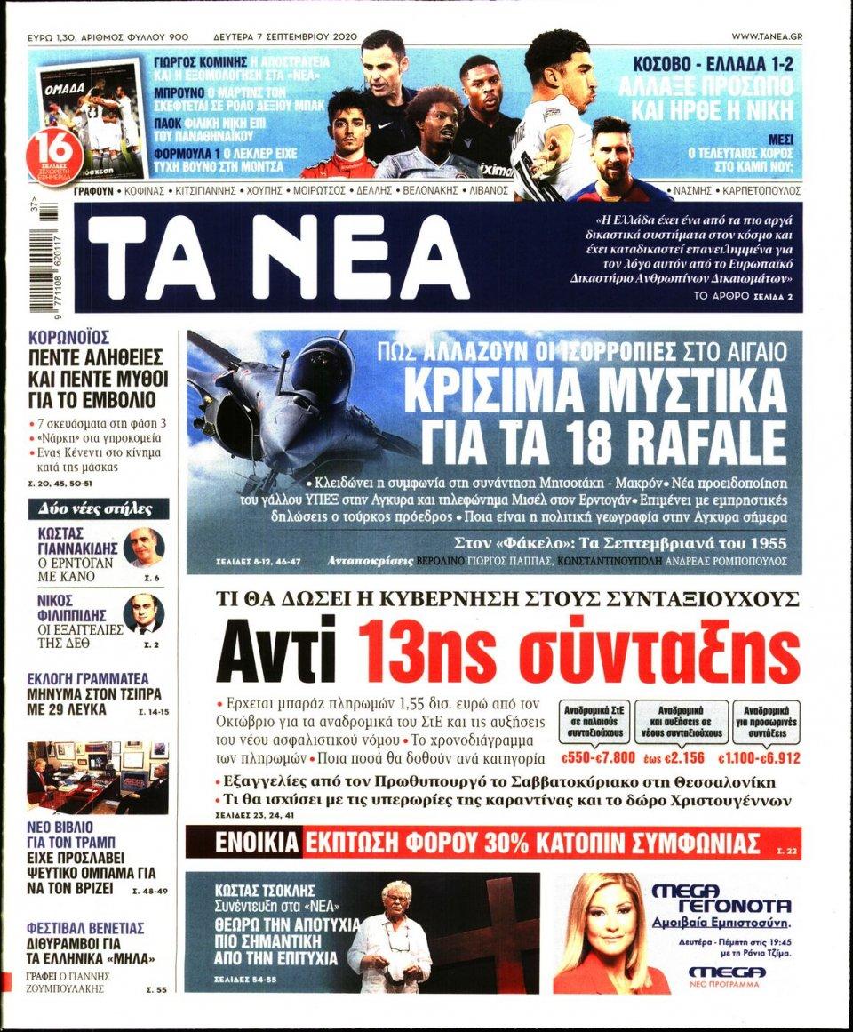 Πρωτοσέλιδο Εφημερίδας - Τα Νέα - 2020-09-07