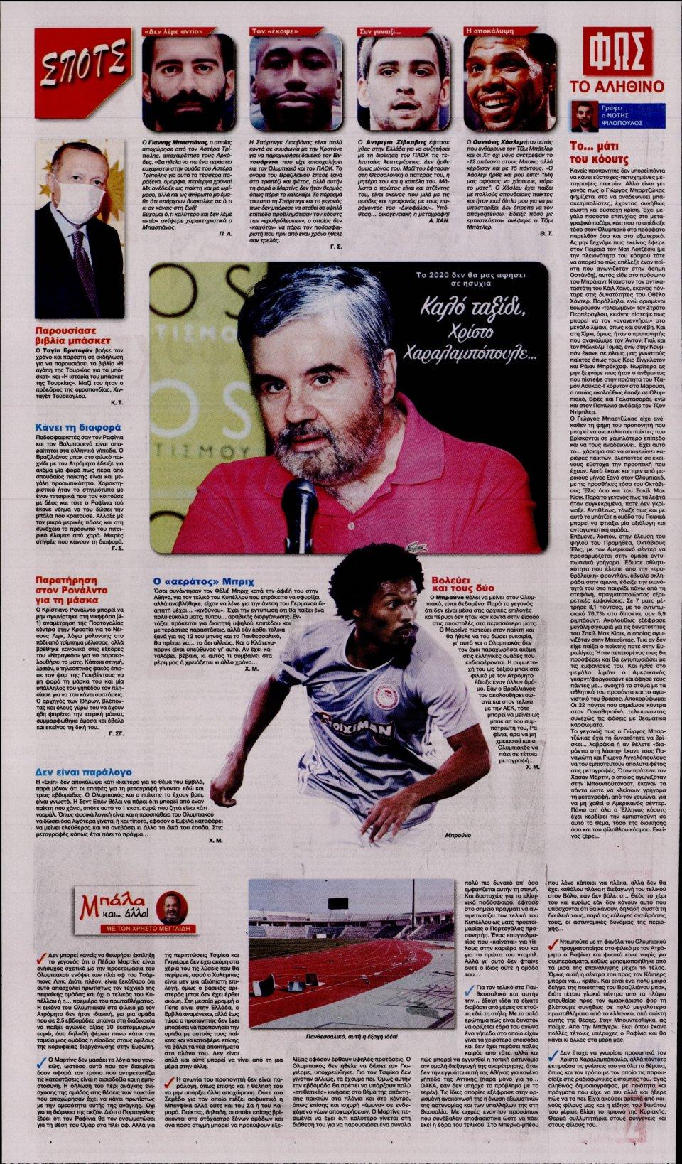 Οπισθόφυλλο Εφημερίδας - Φως των Σπορ - 2020-09-07