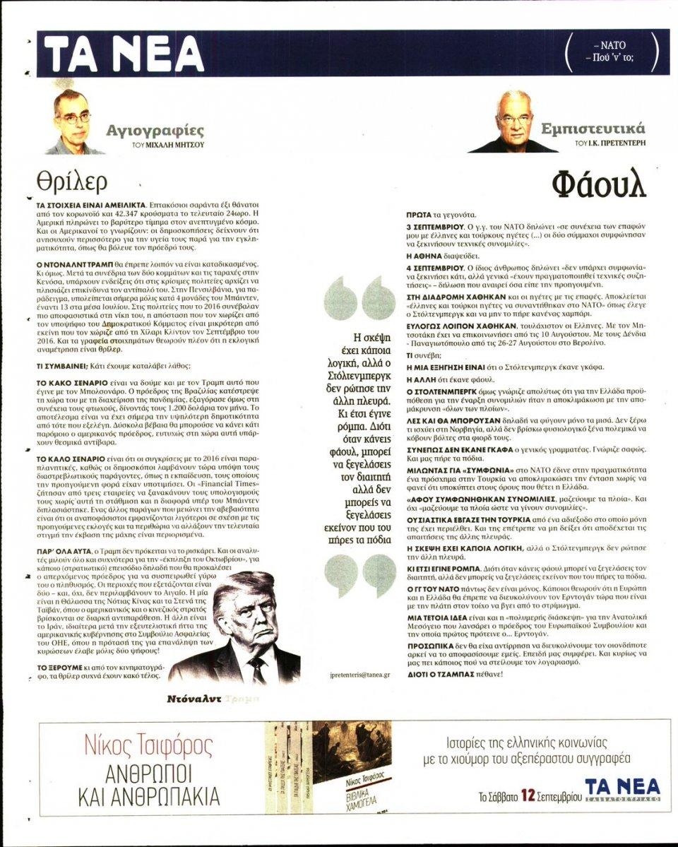 Οπισθόφυλλο Εφημερίδας - Τα Νέα - 2020-09-07