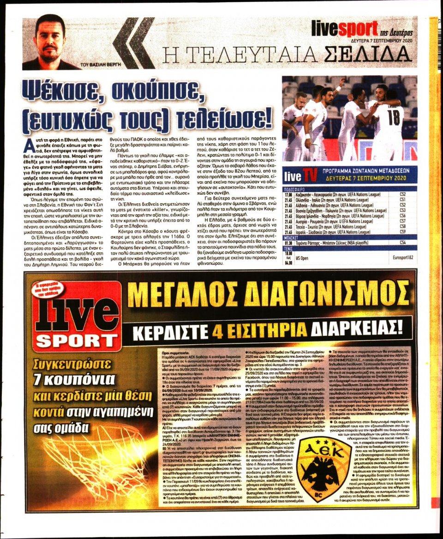 Οπισθόφυλλο Εφημερίδας - LIVE SPORT - 2020-09-07