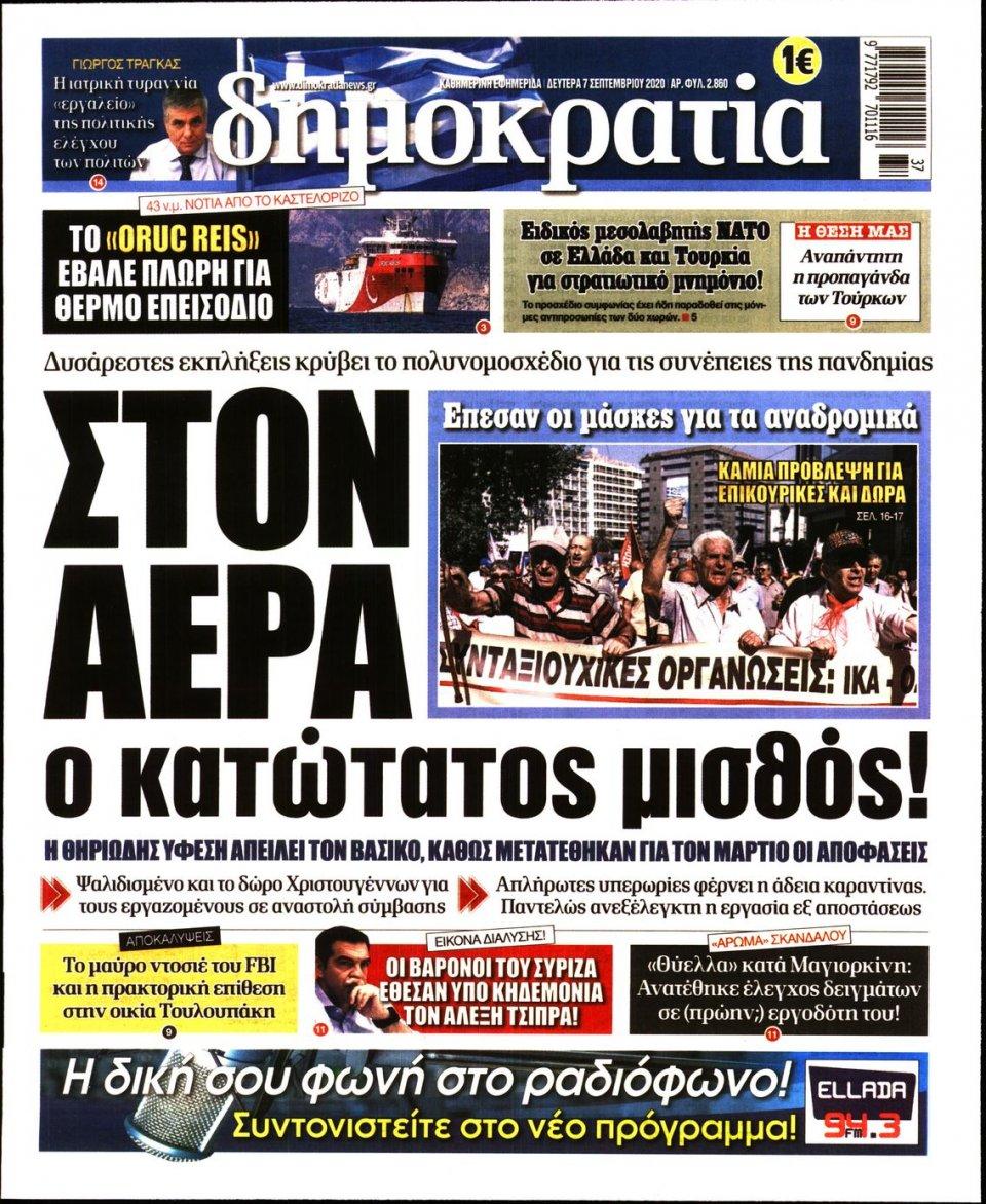 Πρωτοσέλιδο Εφημερίδας - ΔΗΜΟΚΡΑΤΙΑ - 2020-09-07