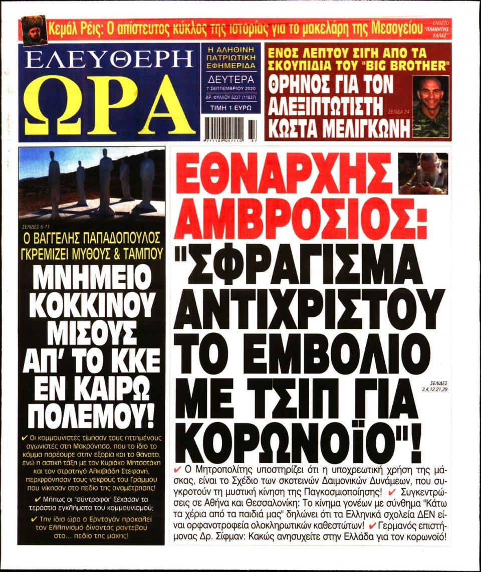 Πρωτοσέλιδο Εφημερίδας - Ελεύθερη Ώρα - 2020-09-07