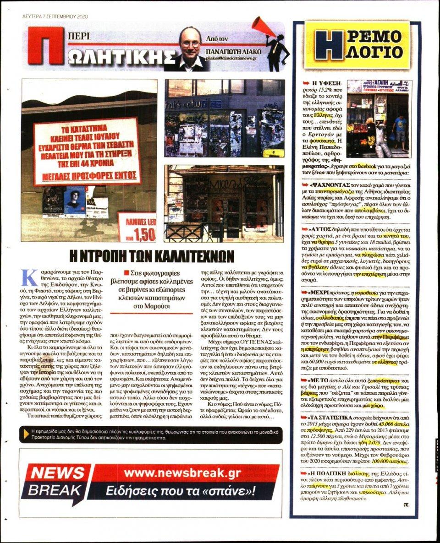Οπισθόφυλλο Εφημερίδας - ΔΗΜΟΚΡΑΤΙΑ - 2020-09-07