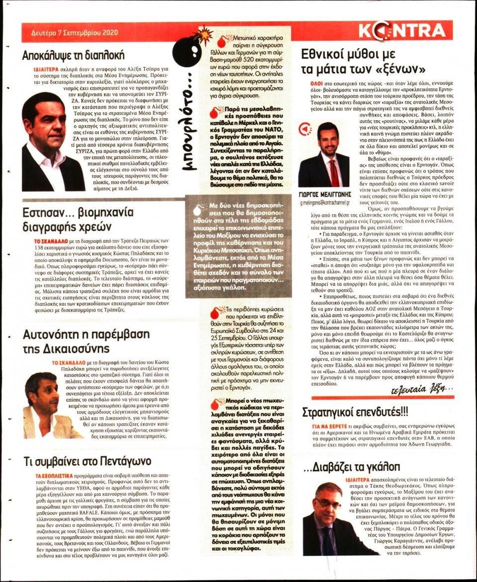 Οπισθόφυλλο Εφημερίδας - KONTRA NEWS - 2020-09-07