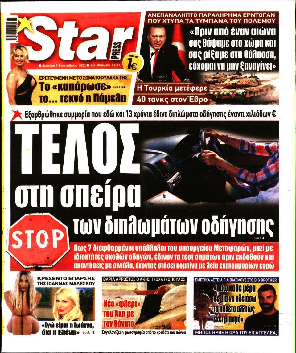 Πρωτοσέλιδο Εφημερίδας - STAR PRESS - 2020-09-07